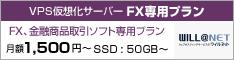 FX専用プラン