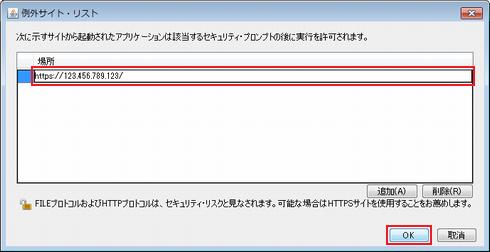 例外サイト・リストにリモートKVMを追加