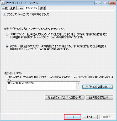 例外サイト・リストにリモートKVMが追加されました。